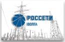 В ПАО «Россети  Волга» подписан   Коллективный договор очередного периода на 2021 – 2024 годы