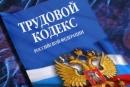 В Трудовой Кодекс РФ внесены изменения