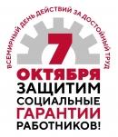 7 октября Всемирный день действий